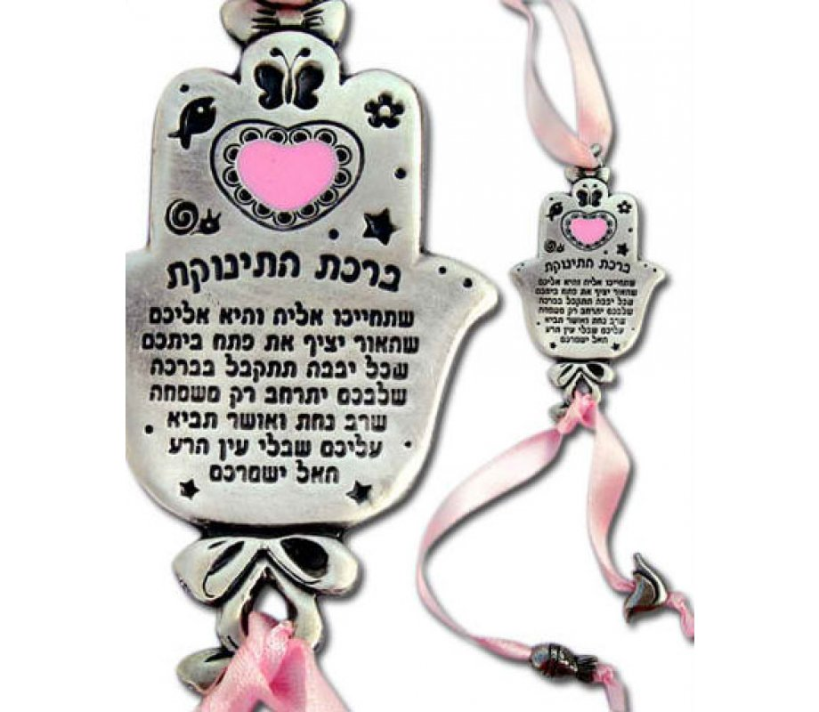 New baby jewish gifts ajudaica negle Image collections