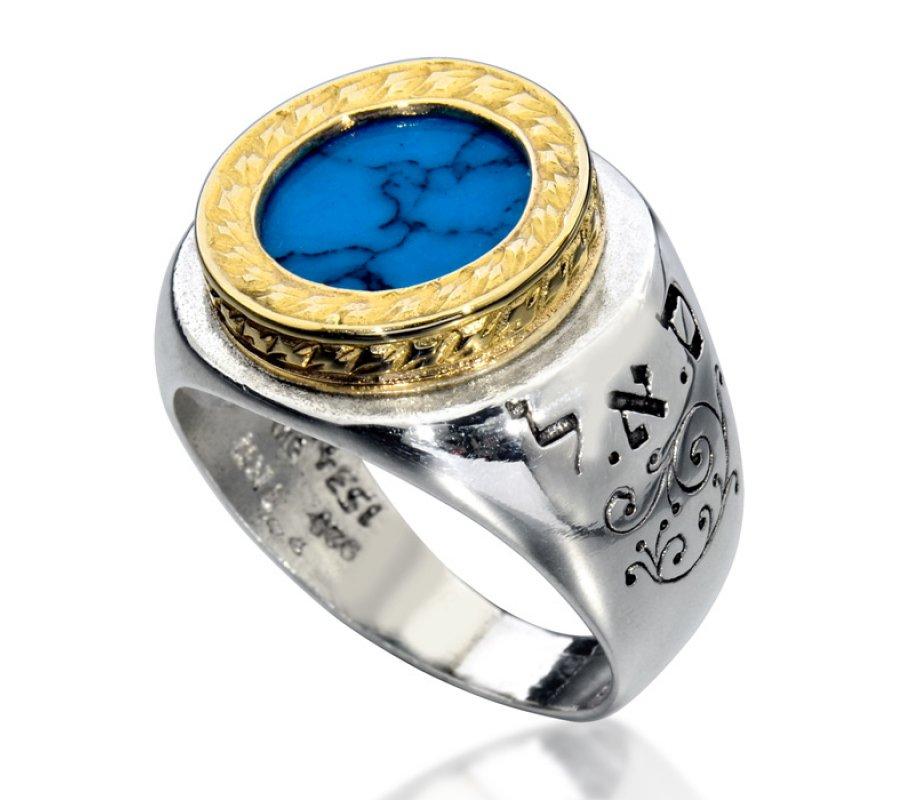 King Solomon Ring - Ha'Ari Kabbalah Jewelry | aJudaica.com