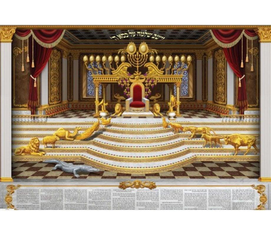 King Solomons Throne Poster Ajudaica Com