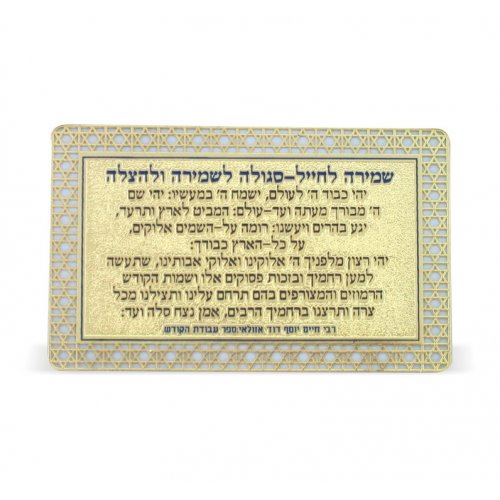 Laminated Card Prayer for Soldiers