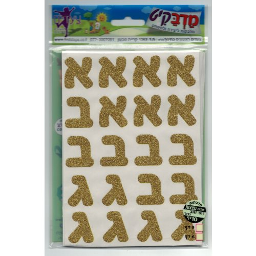 Large Sparkly Gold Alef Bet Stickers