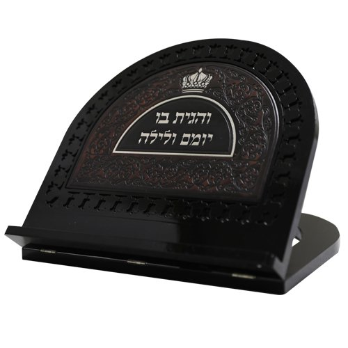 Mahogany Arch Table Shtender with Faux Leather Plaque – Crown and Hebrew Text