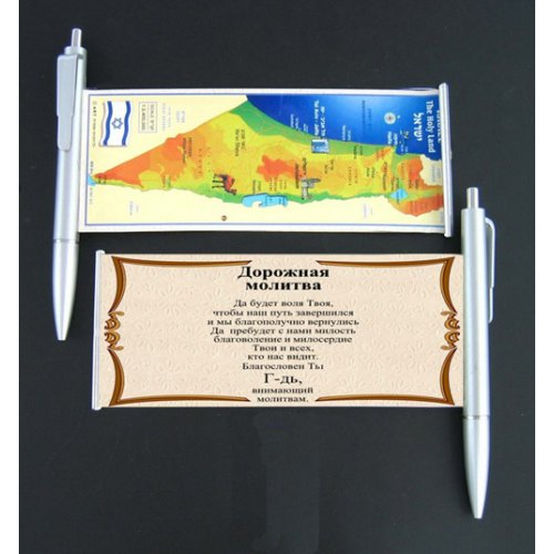 Map of Israel Pen with Travelers Prayer in Russian