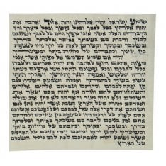Mezuzah Scroll Sephardic Version Made in Israel 100% Kosher with Certificate