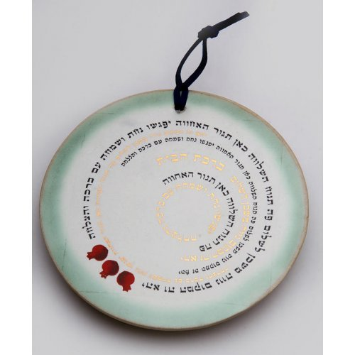 Michal Ben Yosef - Ceramic Wall Hanging Circular Home Blessing - Hebrew