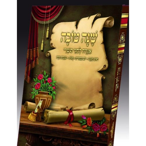 Month of Tishrei Illustrated Book for Children - Hebrew