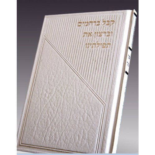 Month of Tishrei Prayers, Blessings and Recitations Hard Back - Hebrew