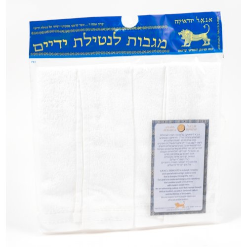 Pair of Hand Washing Netilat Yadayim Towels - Gold and Silver Embroidery