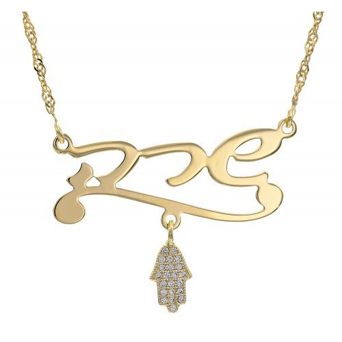 Personalized Gold Plated Hebrew Name Necklace and Sparkling Hamsa Pendant