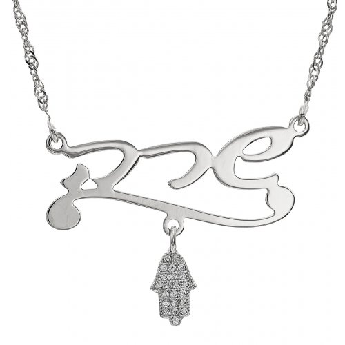 Personalized Sterling Silver Hebrew Name Necklace and Sparkling Hamsa Pendant