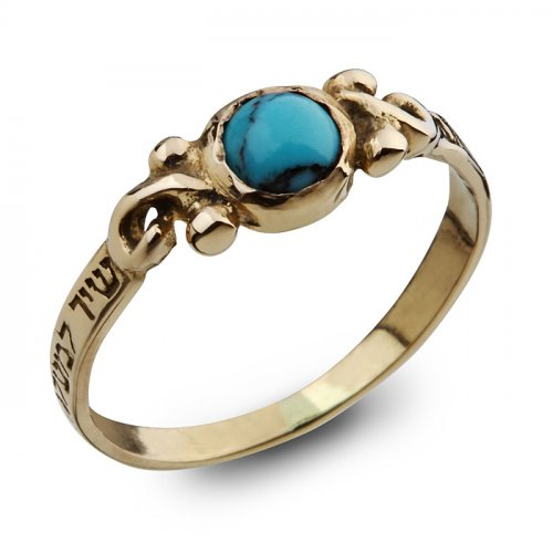 Psalms Ring by Ha'Ari with Center Turquoise