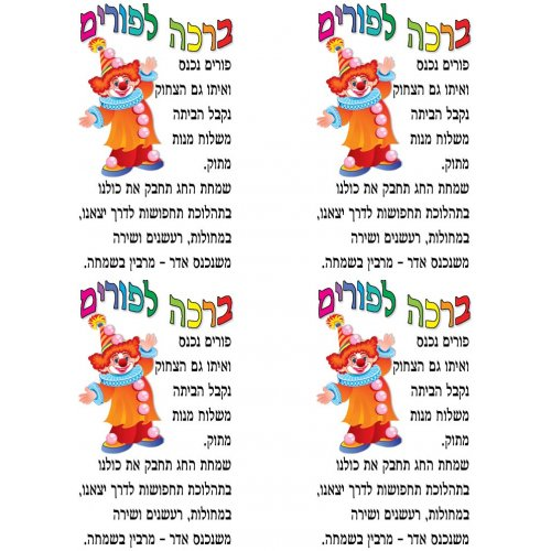 Purim Blessing Stickers