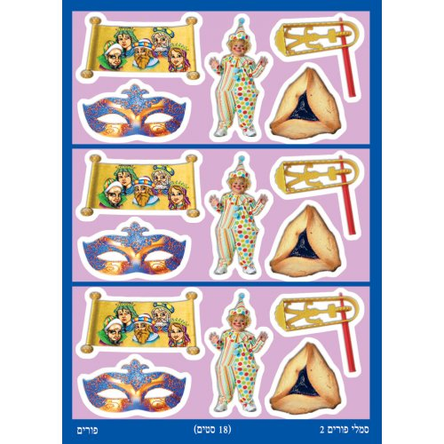 Purim Symbol Stickers