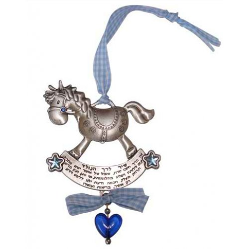 Rocking Horse Wall Hanging with Hebrew Baby Blessing