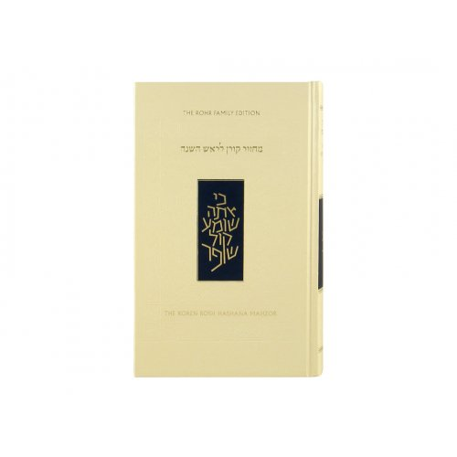 Rosh Hashanah Machzor Koren Edition Rabbi J Sacks Translation and Commentary