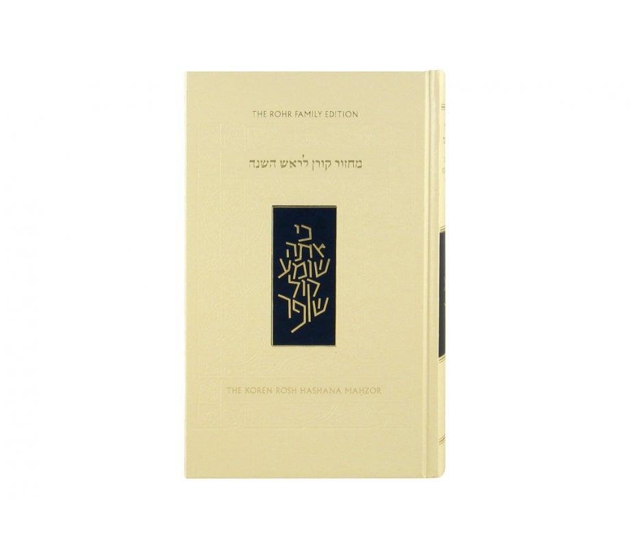 Rosh Hashanah Machzor Koren Edition Rabbi J Sacks Translation and Commentary