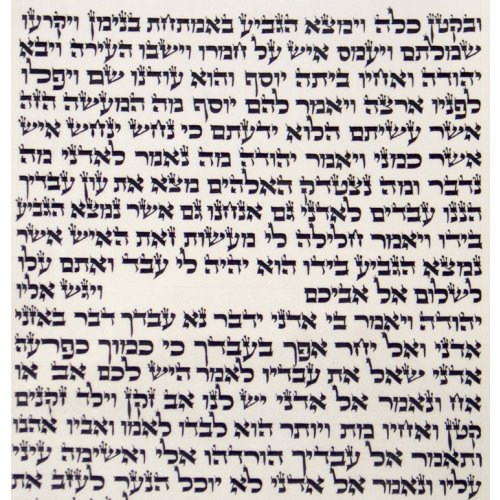 Sacred Torah Scroll - Sample Ashkenaz Text with Beit Yossef Script
