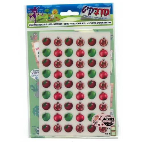 Scratch Off Apple and Pomegranate Sticker for Rosh Hashanah