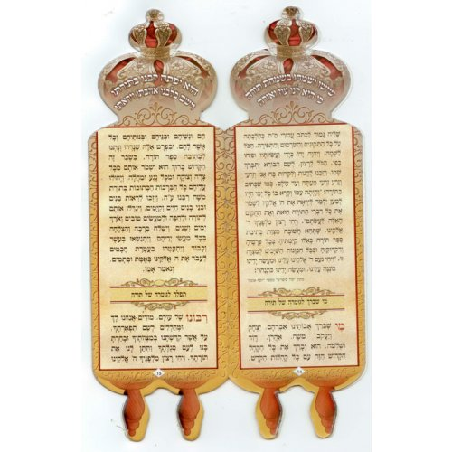 Sefer Torah Welcoming Booklet