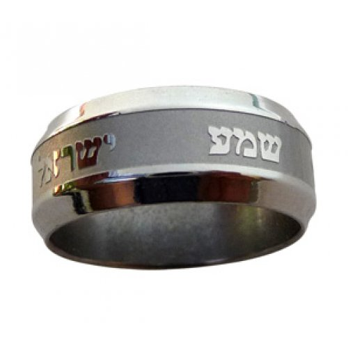 Shema Israel - Stainless Steel Ring