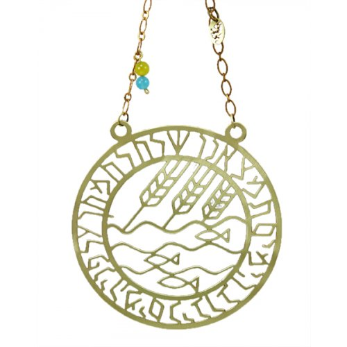 Shraga Landesman Brass Wall Hanging Fish and Wheat - Prayer of Faith