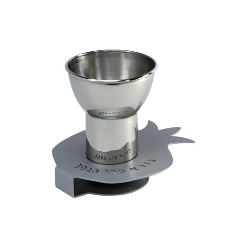 Shraga Landesman Metal Kiddush Cup, Engraved Pomegranate Shape Base - Silver
