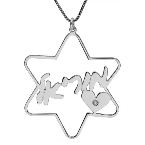 Silver Cursive Hebrew Name Necklace - Star of David