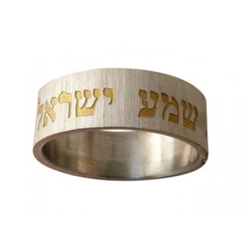 Stainless Steel Ring with Gold Shema Israel
