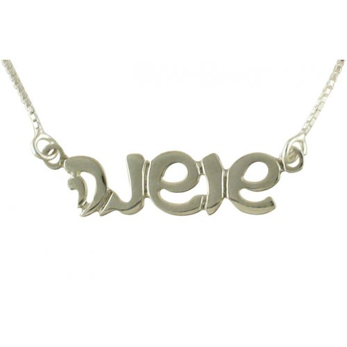 Sterling Silver Hebrew Name Necklace - Cursive Letters