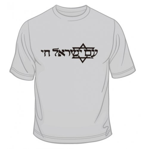 The Jewish Nation Lives T-Shirt