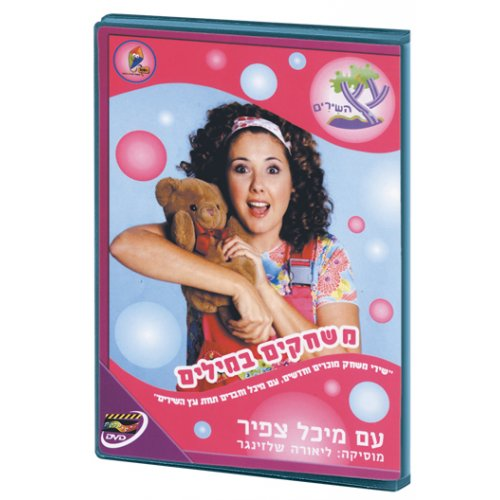 The Song Tree - Hebrew Word Games DVD