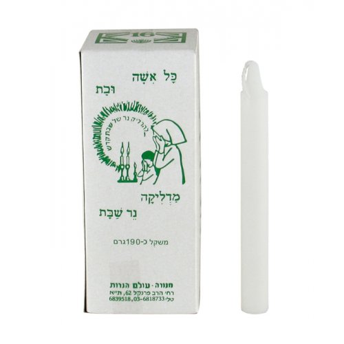 Traditional Kosher Shabbat Candles - 16 in a Box