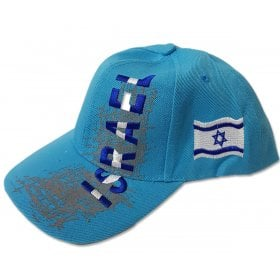 c9cb420b7cd Turquoise Cotton Baseball Cap - Embroidered Israel and Decorative Flag  Design