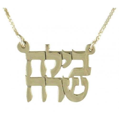 Two Hebrew Names Necklace in Sterling Silver - Block Letters