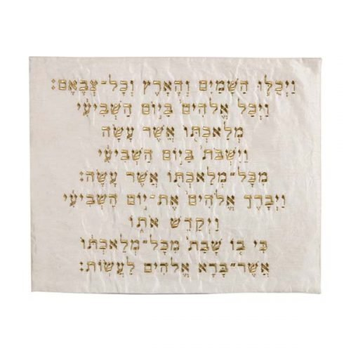 Yair Emanuel Embroidered Challah Cover, Kiddush Text - Gold