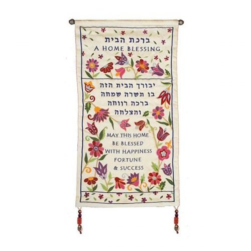 Yair Emanuel Embroidered Hebrew-English Home Blessing - Floral