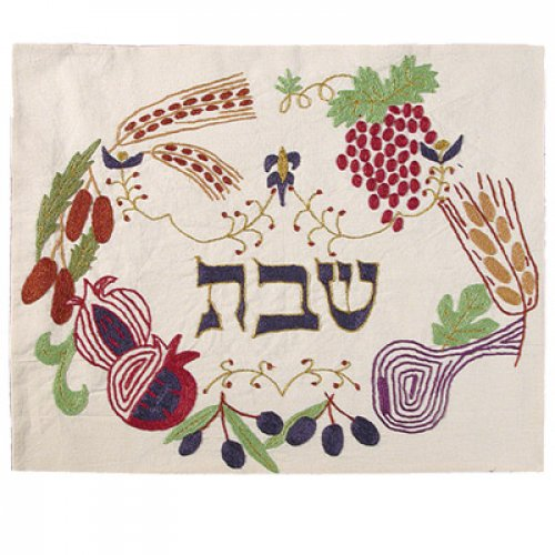 Yair Emanuel Hand Embroidered Challah Cover - Seven Species
