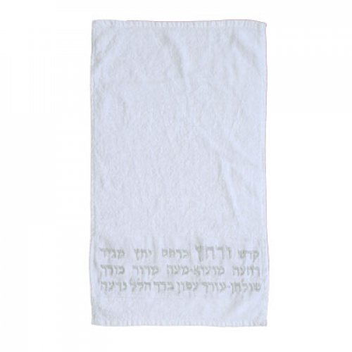 Yair Emanuel Pesach Netilat Yadayim Towel, Embroidered Seder Sequence - Silver