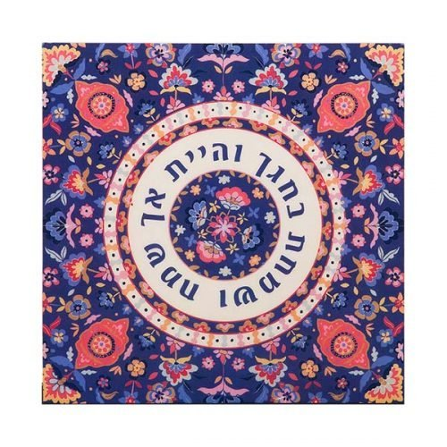 Yair Emanuel Wood Trivet - Colorful Floral Design with Holiday Text